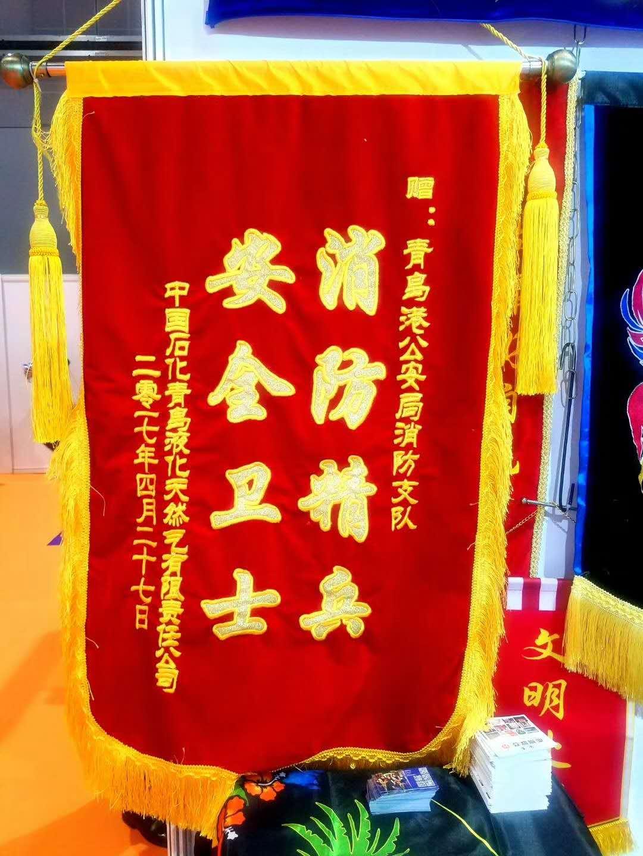 """""""消防精兵,安全卫士""""高档锦旗绶带旗帜制作"""