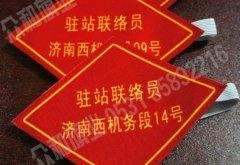 袖章、号码牌制作 旗帜制作