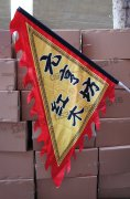 锦旗绶带 仿古旗定做 三角仿古旗帜龙旗凤旗复古旗帜制作