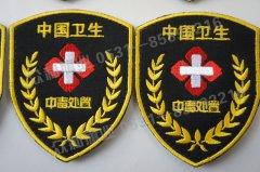 中国卫生中毒 袖标肩章 刺绣袖标 定做旗帜