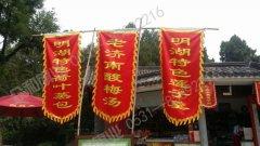 济南大明湖特色仿古旗帜制作