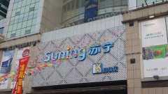 泉城苏宁超级店节日庆典开业三角串旗 彩旗制作