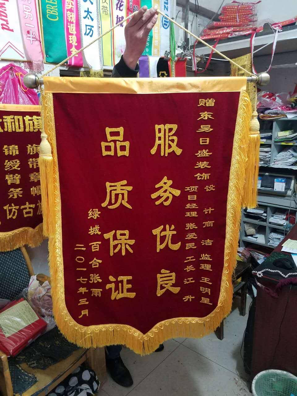 赠与装修公司的金字锦旗绶带制作