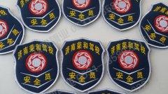济南荣和驾校安全员袖标制作 旗帜制作