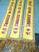 """""""美丽天使""""中国大赛广西赛区绶带礼仪带制作"""