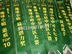 地球小姐中国区大赛 绿色绶带旗帜制作