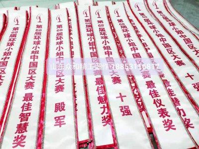 第68界环球小姐中国区大赛 高档绶带定制出口